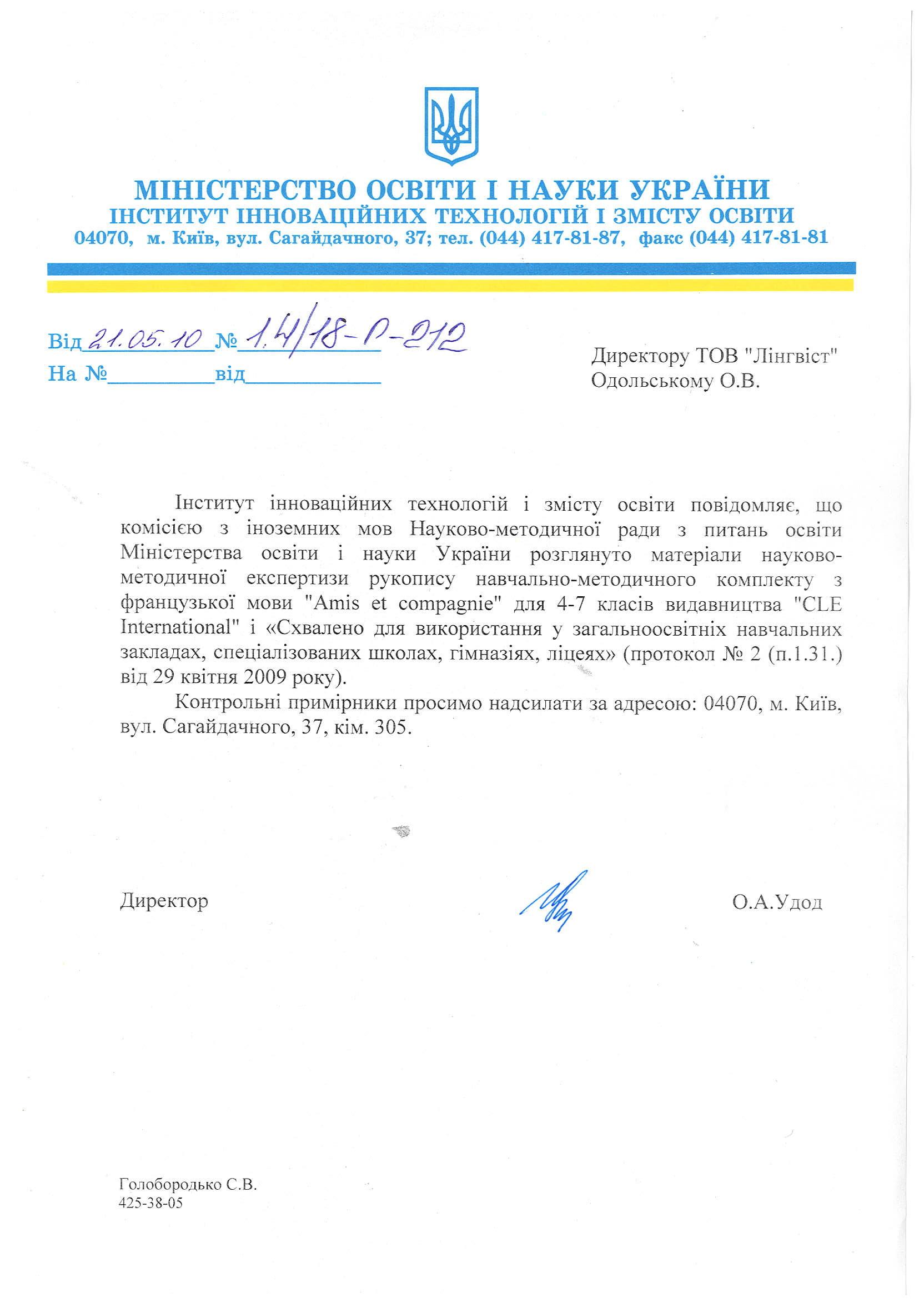 amis et compagnie 1 pdf скачать бесплатно